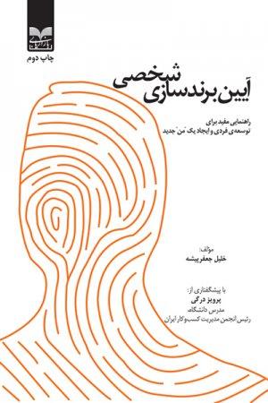 چاپ دوم کتاب آیین برندسازی شخصی