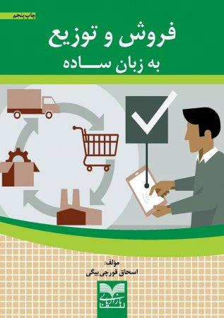 فروش و توزیع به زبان ساده